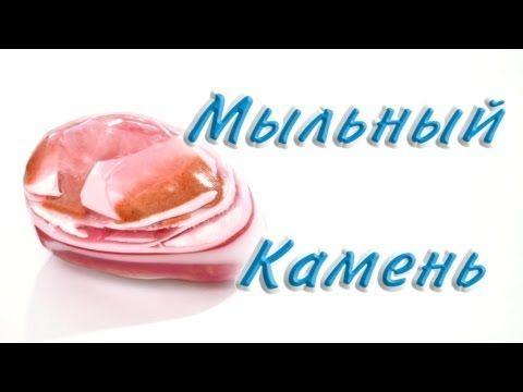 Мыльный камень - Kamila-Secrets Выпуск 19 - YouTube