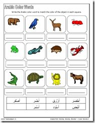 8 best images about arabic vocabulary colors on pinterest student centered resources colors. Black Bedroom Furniture Sets. Home Design Ideas
