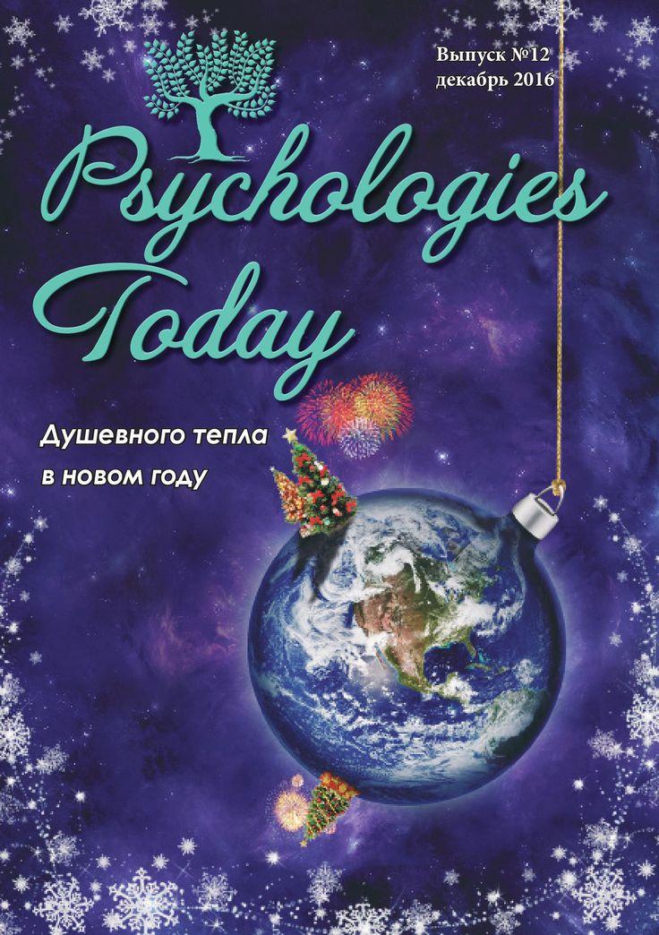 📖 Друзья! 📖 Вышел новый выпуск журнала Psychologies.Today, посвященный новогодним праздникам!  Как всегда, вы можете абсолютно бесплатно скачать журнал по ссылке  http://psychologies.today/magazin/Psychologies.Today-12-2016.pdf  #психология #psychology #журнал #саморазвитие #гармония #нг #новыйгод #psychologiestoday