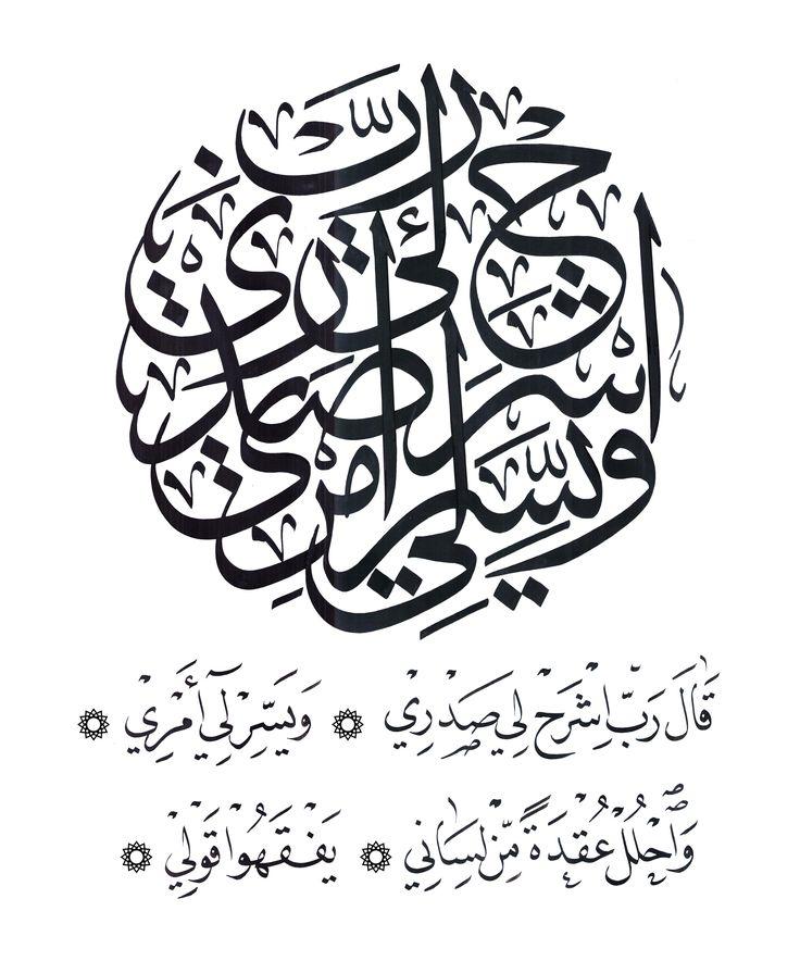 Qur'an, 20:114 - Google Search