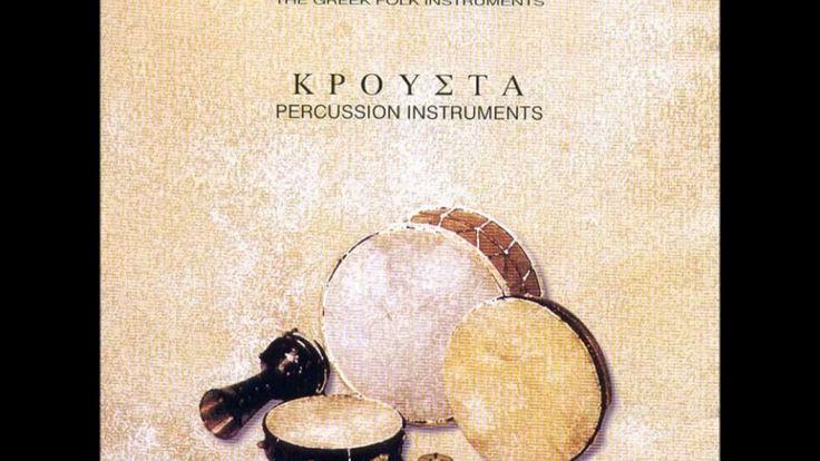 The Greek Folk Instruments: Percussion Instruments - Κρουστά