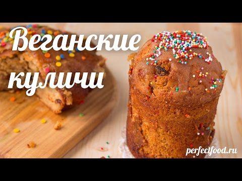 Пасхальный кулич - рецепт с фото и видео. Как приготовить ВКУСНЫЙ кулич с изюмом без яиц и молока | Добрые вегетарианские рецепты с фото и видео