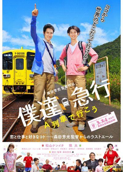 映画『僕達急行 A列車で行こう』 - シネマトゥデイ