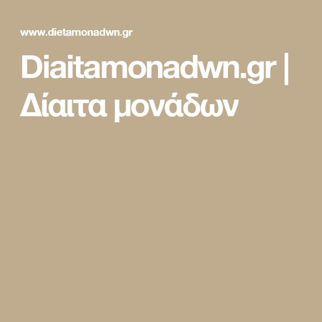 Diaitamonadwn.gr | Δίαιτα μονάδων