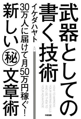 武器としての書く技術 (中経出版) イケダ ハヤト, http://www.amazon.co.jp/dp/B00DONBQHQ/ref=cm_sw_r_pi_dp_7XuYsb1VBS3WV