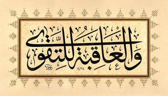 """Yılmaz Turan'a ait Celî Sülüs hattıyla """"Güzel akibet takva sahiplerinindir."""" meâlindeki Tâhâ Sûresi 132. âyet."""