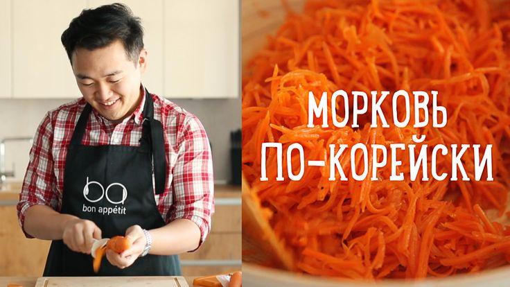 """Популярный легкий салат """"Морковь по-корейски"""". Домашний рецепт приготовления пряной корейской морковки. Подписывайтесь на канал - https://www.youtube.com/use..."""