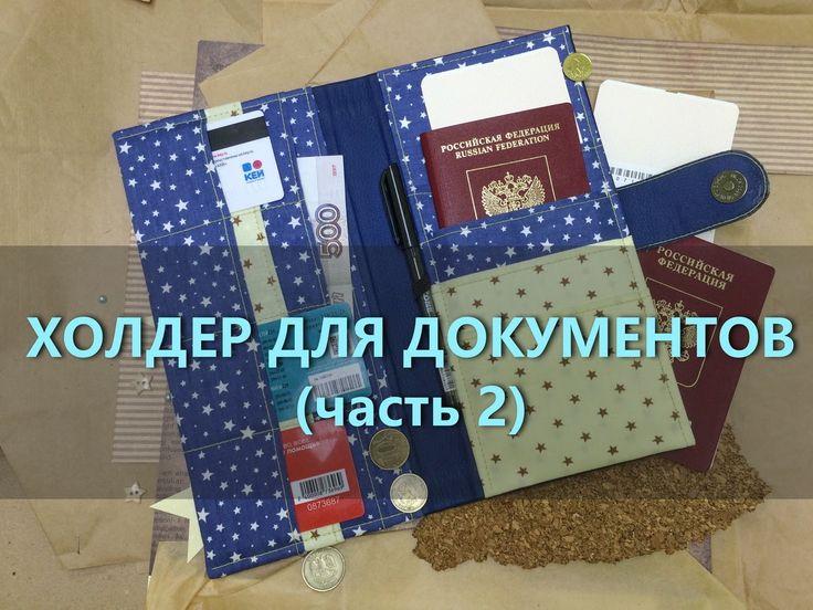 Холдер для документов !!! (ЧАСТЬ 2) The holder for documents !!!
