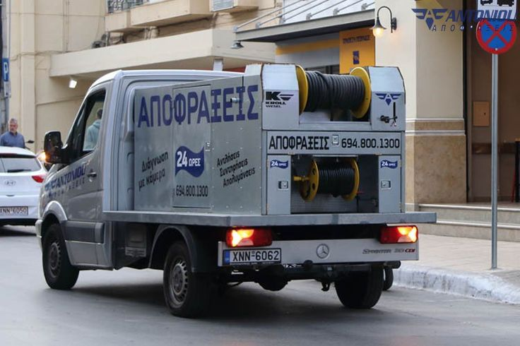 Σύγχρονος εξοπλισμός από την εταιρεία Αποφράξεις Αντωνίου!