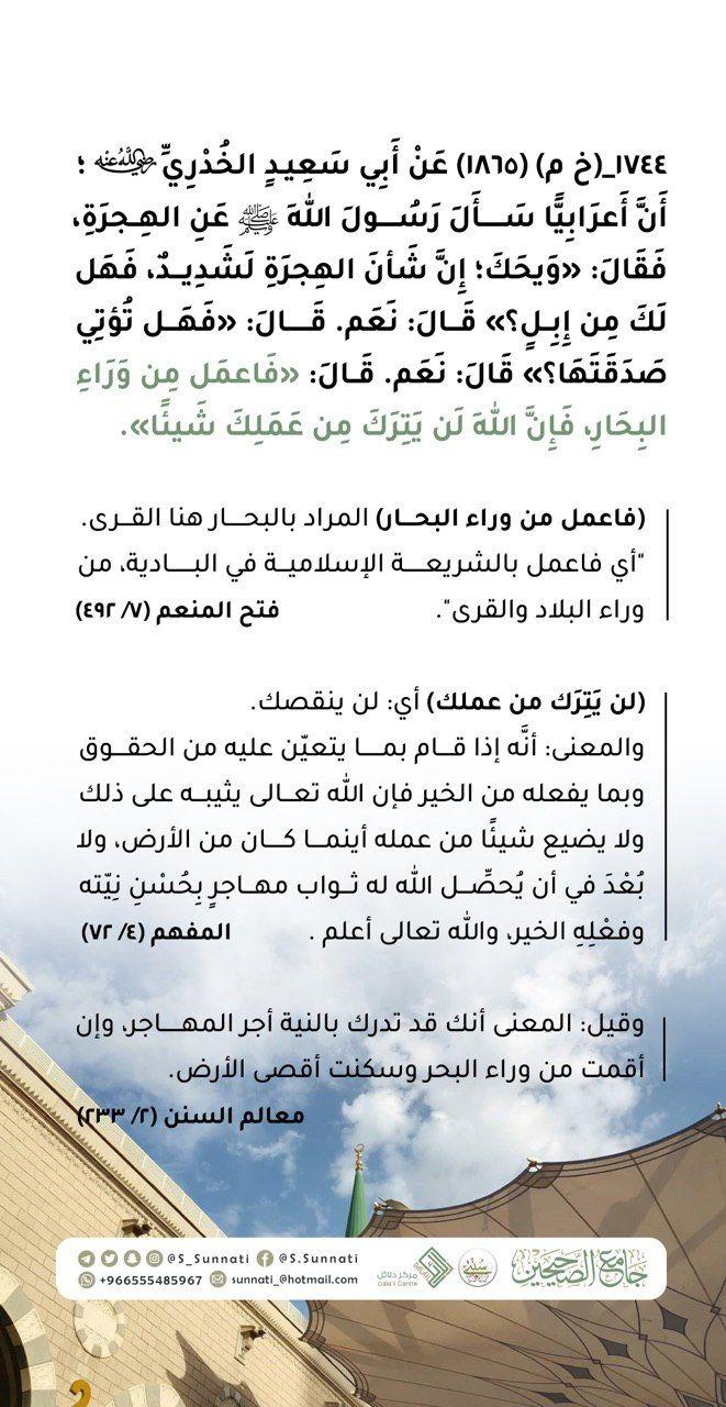 Pin By نشر الخير On أحاديث سيدنا محمد صلى الله عليه وسلم Islam Hadith Hadith Islam