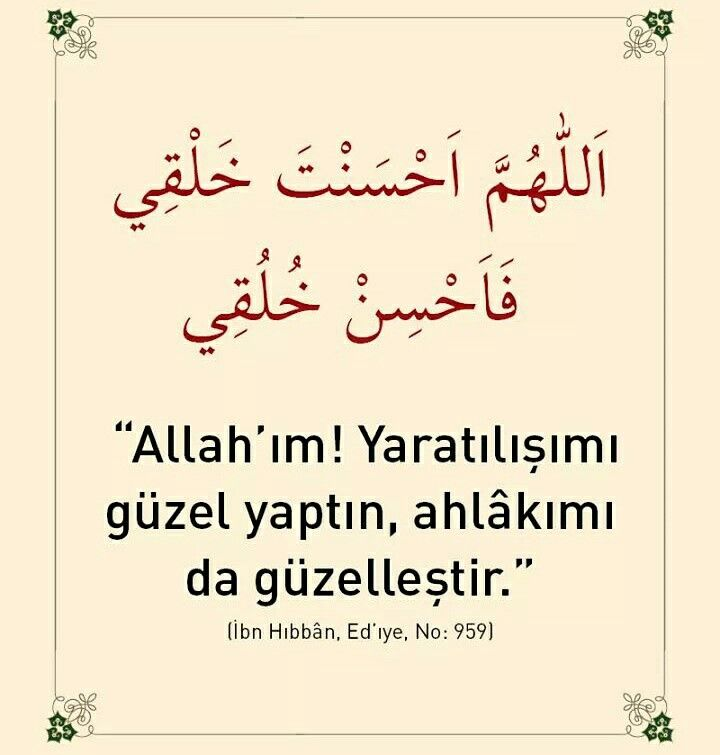#Allah #yaratılış #güzel #ahlak #dua #amin #hadis #hayırlı #akşam #vakti #ümmet #turkey #ilmisuffa