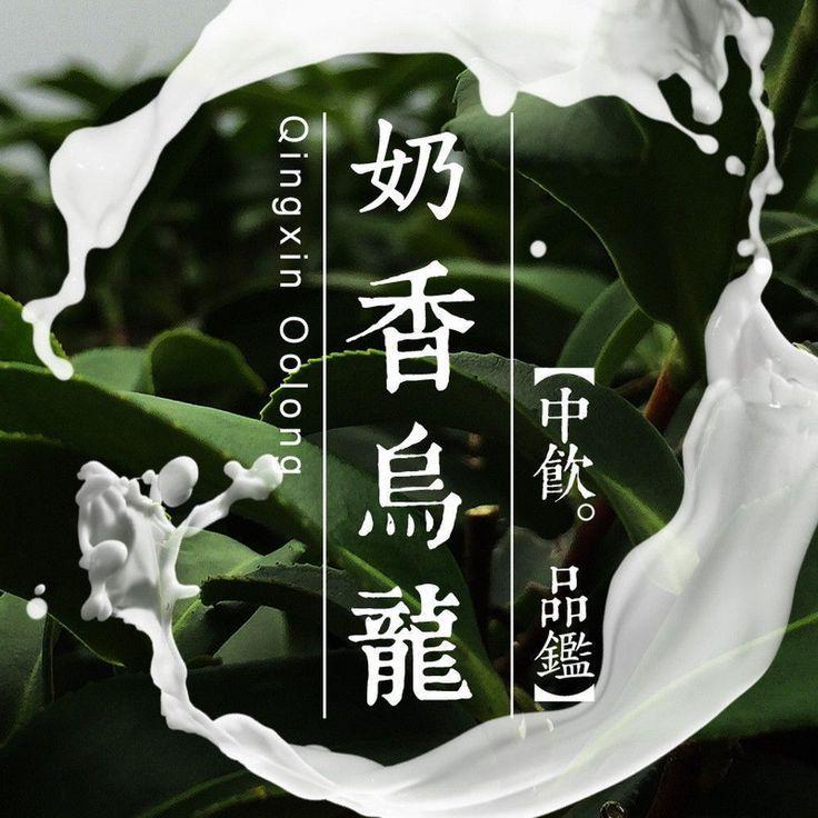 Superfine Taiwan Qingxin Milk Oolong Formosa Strong Milky Silk Oolong Tea   eBay