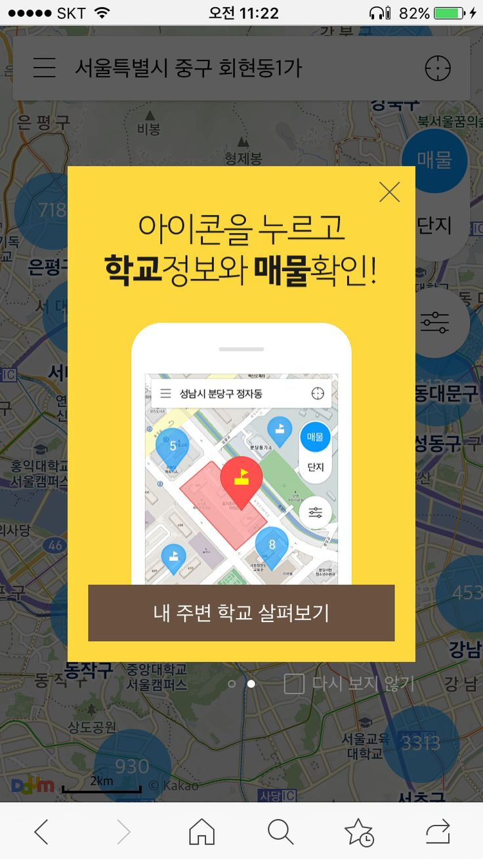 Daum mobile popup