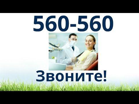 какая самая лучшая стоматология в оренбурге - Звоните! 560-560
