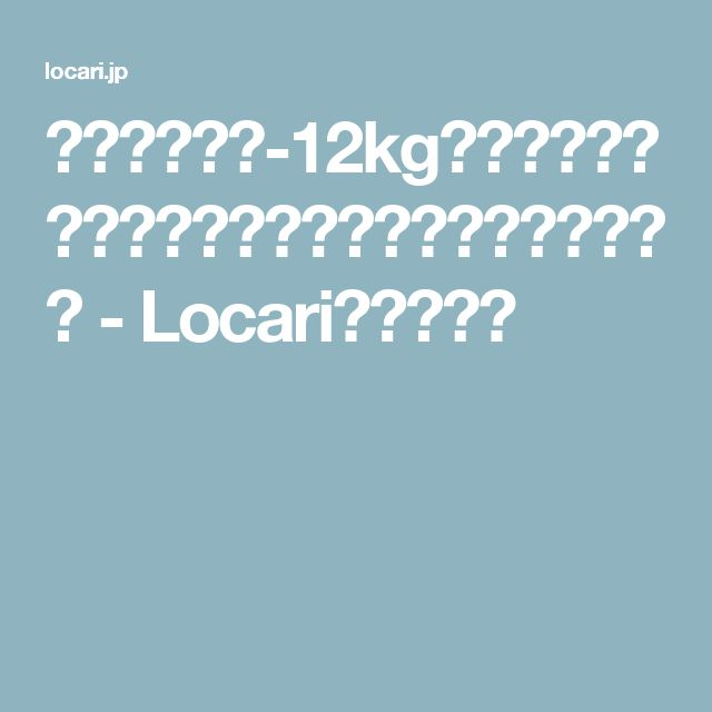 食べるだけで-12kgも!金スマで話題急上昇の「やせるおかず」レシピ集 - Locari(ロカリ)