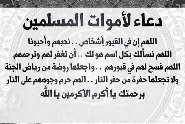 ادعية للوالدين المتوفين بالرحمة ودخول الجنة Islamic Quotes Quran Verses Cool Words
