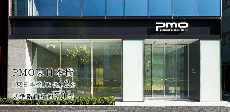 東日本橋の貸事務所・賃貸オフィス | 野村不動産:PMO【公式HP】