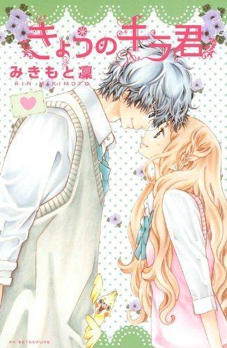 Kyou no Kira-kun: ¿Que pasa cuando decides alejarte completamente de lo que las personas suelen llamar ¨socializar¨? Nino ha sido vecina de Kira de toda la vida, sin en embargo,nunca han hablado ya que Nino, a causa de unas malas experiencias escolares, decidió no hablar.