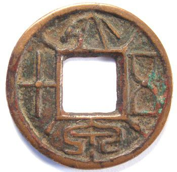The most common form of money from the Wang Mang era is the huo quan (货泉) which exists in many varieties, sizes and weights. The smallest specimens can weigh less than 2 g while the heaviest can weigh 10-20 grams or more.The example at the left is one of the rarer varieties. It has four lines extending from the corners of the hole to the rim which the Chinese refer to as si chu (四出). (diameter: 26.8 mm, weight: 4.2 g