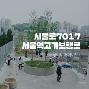 개장을 앞둔 서울로7017 미리 다녀와서 http://i.wik.im/301617