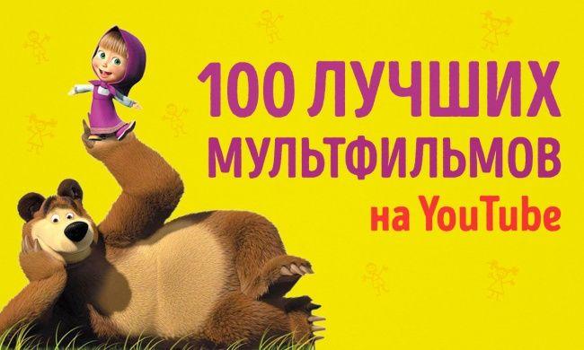 100 лучших мультфильмов, которые можно посмотреть наYouTube