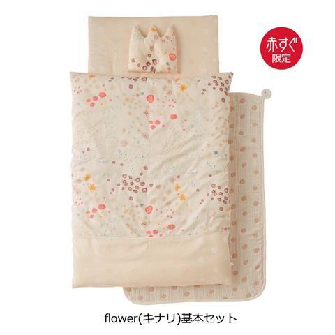 【赤すぐ限定】 NAOMI ITO ベビーふとんセットの【限定】NAOMI ITO flower (キナリ)基本セット01の通販なら赤すぐ