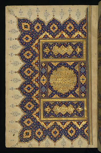 Illuminated Manuscript Koran, Right side of an illuminated finispiece with an inscribed prayer, Walters Art Museum Ms. W.569, fol.332a by Wa...