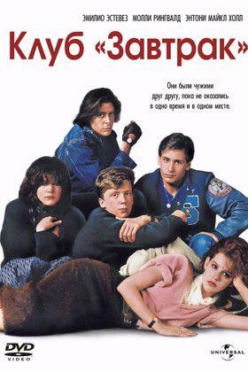 """Клуб «Завтрак» (The Breakfast Club) «Клуб """"Завтрак""""», вышедший на экраны в 1985 году, стал переломным в судьбе молодежного кино, заставив зрителей сменить пренебрежительное отношение к фильмам о подростках на серьезное. Жена Курта Кобейна Кортни Лав назвала «Клуб """"Завтрак""""» фильмом, который определил ее поколение."""