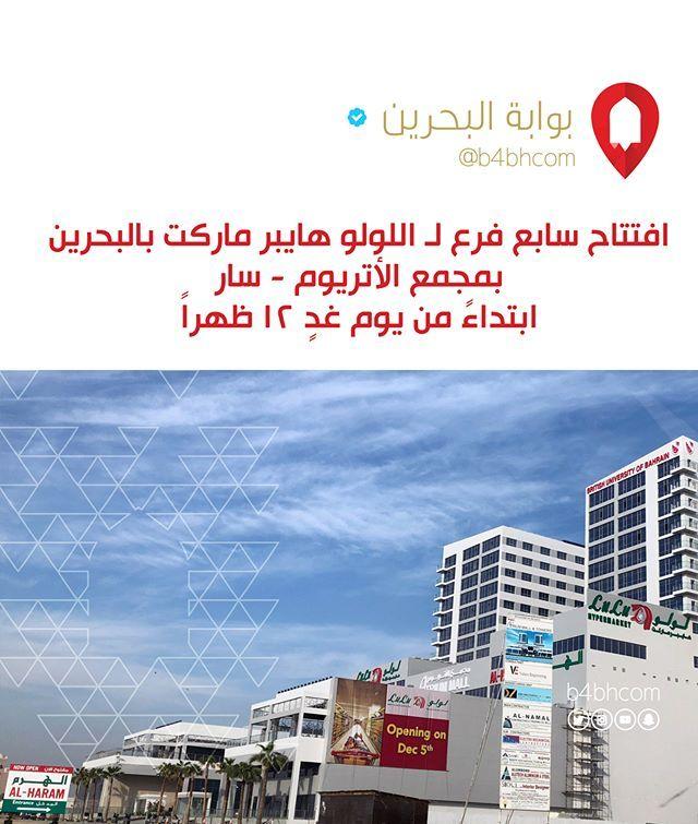 سوق المحرق المركزي جاهز بعد أسبوعين استعدادا للافتتاح وافتتاح اللولو هايبر ماركت مارس البحرين الكويت السعودية ال Desktop Screenshot Screenshots Desktop