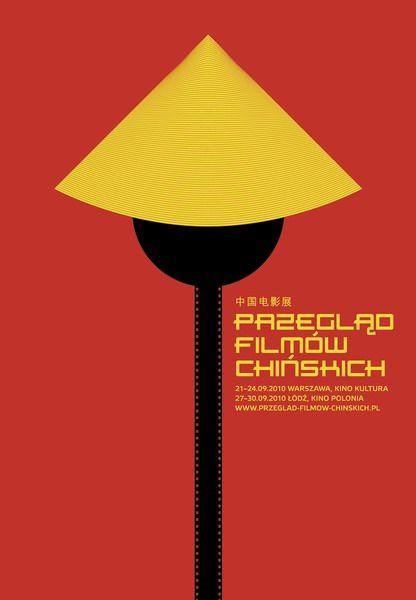 Chinese film retrospective Przeglad filmow chinskich Homework Joanna Gorska Jerzy Skakun Polish Poster