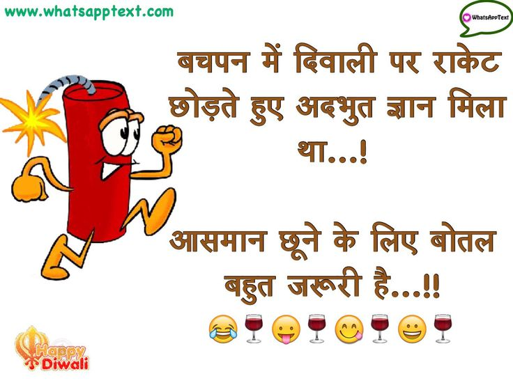 8 Best Images About Happy Diwali  New Year Funny Messages. Alice In Wonderland Quotes Nothing Is Impossible. Trust Quotes Marathi. Sister Remembrance Quotes. Quotes About Strength To Love. Beach Quotes Death. Love Quotes Video Download. Quotes About Love Pain. Winnie The Pooh Quotes Eating