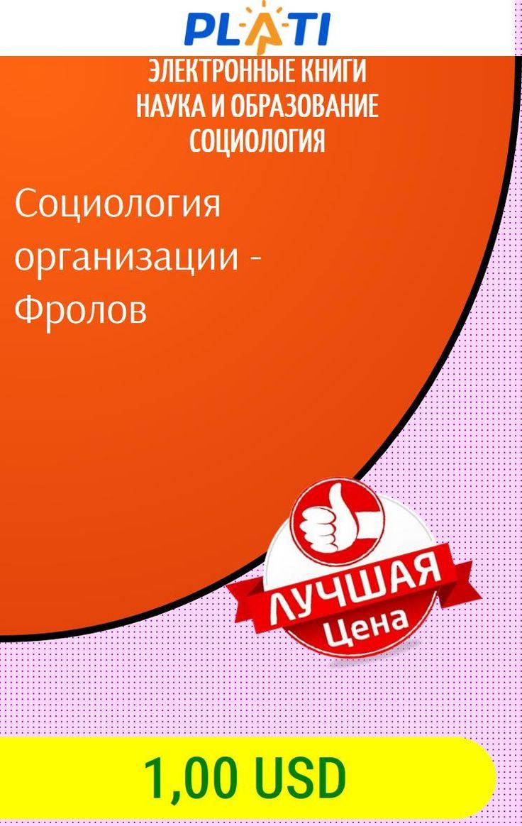 Социология организации - Фролов Электронные книги Наука и образование Социология