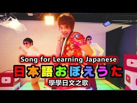 『學學日文之歌』(只要學會這首歌,就能在日本生存!) 三原慧悟 Mihara Keigo - YouTube