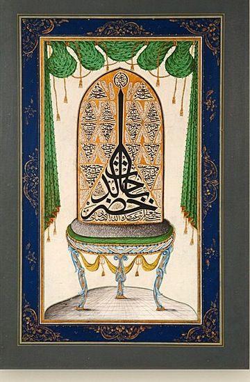 Tekke levha 19.yüzyıl hattat Hafız Mehmet Hulusi eseridir