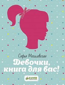 """""""Девочки, книга для вас"""" - одна из самых потрясающих книг, когда бы то ни было созданных для девочек. С ней росло, дружило и взрослело не одно поколение девчонок в разных странах мира"""
