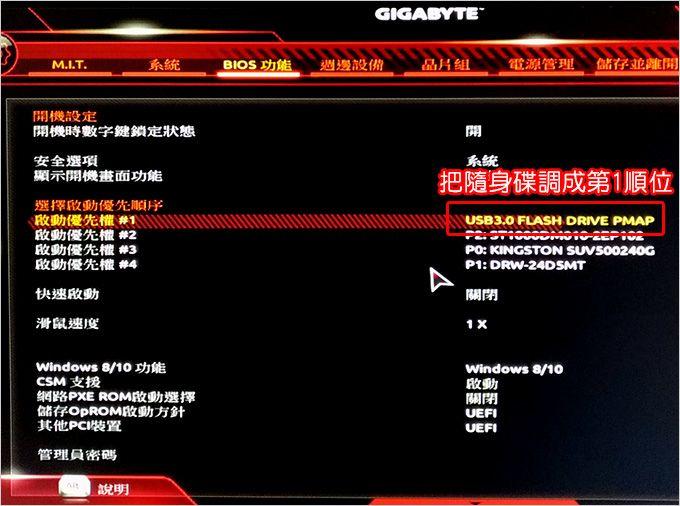 【教學】如何設定usb隨身碟開機 (調整BIOS的開機順序) @ 歐飛先生 :: 痞客邦 :: | Flash drive