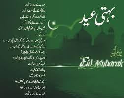 13 best eid ul fitr images on pinterest eid mubarak wishes eid mubarak wishes for whatsapp wechat hike bbm m4hsunfo