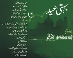 Eid Mubarak wishes for whatsapp, wechat, hike, bbm