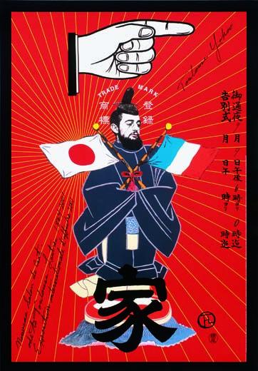 ポスター|コレクション 横尾忠則現代美術館