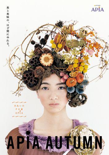A/M | 髙山 エリ | APIA AUTUMN 2011