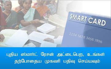 Home - Public Distribution System