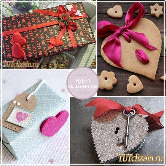Романтические идеи упаковки подарка » Дизайн & Декор своими руками