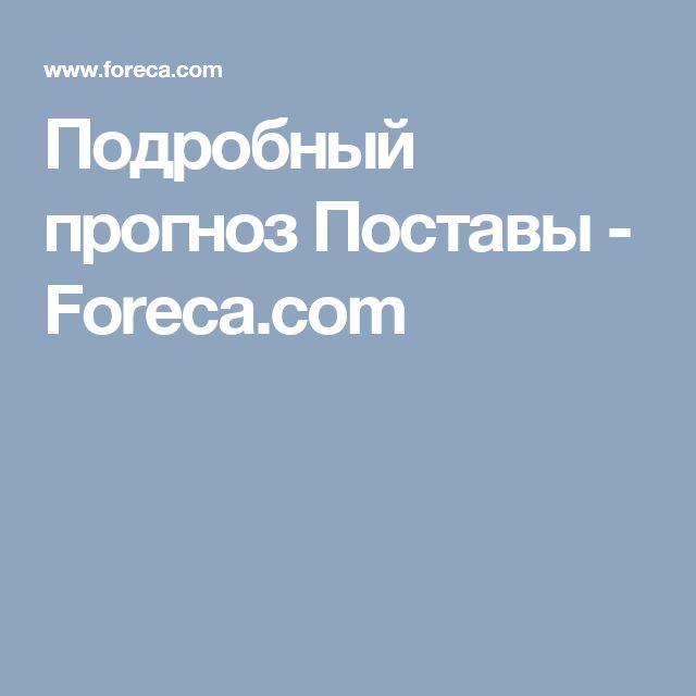 Подробный прогноз Поставы - Foreca.com