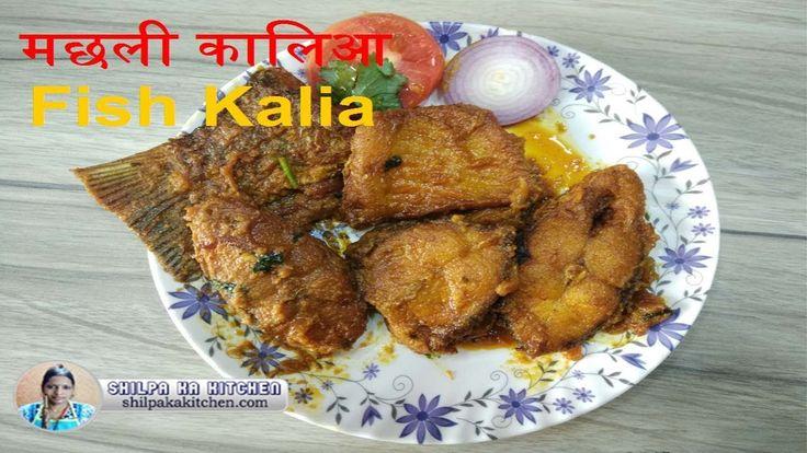Fish Kalia Bengali Recipe in Hindi   मछली कालिआ   Katla Macher Kalia   R...