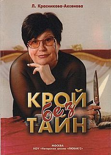 Альбом«Крой без тайн Л. Я. Красникова-Аксёнова»/шитье/.