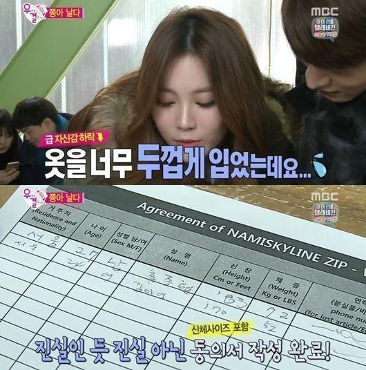 Yura's Weight And Height Exposed As Yura-Jonghyun Couple Ride Skyline Zip Car