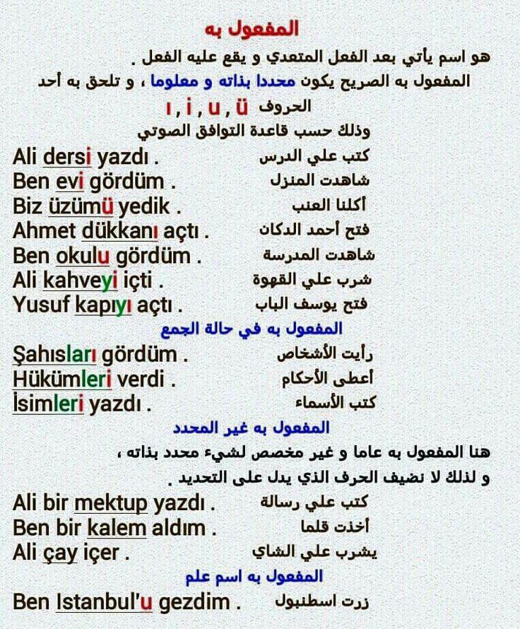 المفعول به باللغة التركية