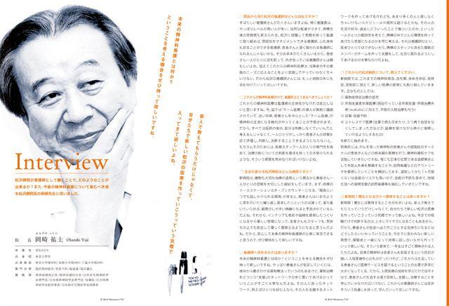 2012年度 看護師募集パンフレット | Works | 株式会社アグイジェ