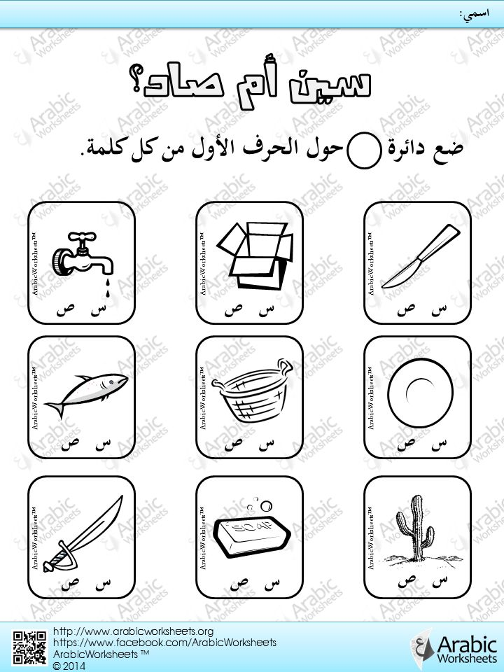 39 best images about free arabic printables for kids on pinterest homeschool free printable. Black Bedroom Furniture Sets. Home Design Ideas