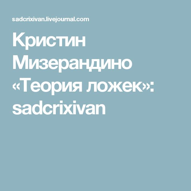 Кристин Мизерандино «Теория ложек»: sadcrixivan